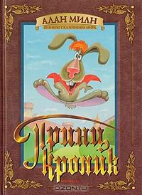 мультфильм сказки дядюшки римуса скачать