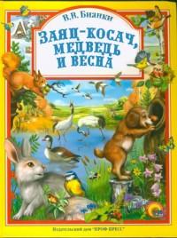 Растения для детей читать