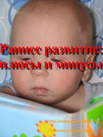 rannee_razvitie