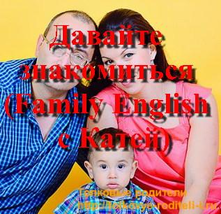 Family English с Катей