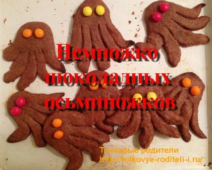Шоколадное печенье в виде осьминожков